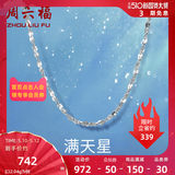 Saturday Fudu Platinum Necklace Women's Shiny Star PT950 White Gold Otrase Gold Chain Send Gifts