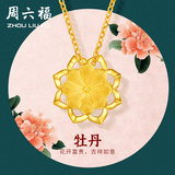 Pre-sale Zhou Liufu gold necklace foot gold female pricing set chain peony flower pendant to send girlfriend official flagship store