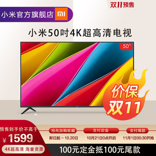 Xiaomi TV 4a50 inch 4K high definition intelligent network flat panel LCD screen