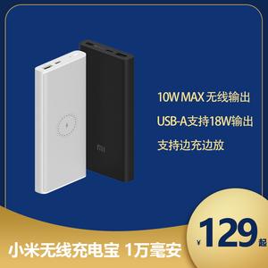 10点: 129元包邮 MI 小米 WPB15ZM 无线充电 移动电源 青春版 10000mAh