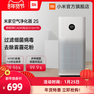 Mi Mijia Air purifier 2S household sterilizing indoor office smart oxygen bar to remove formaldehyde haze dust