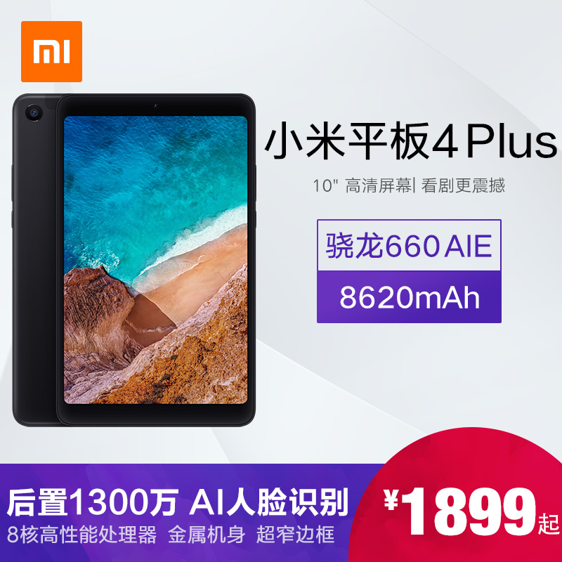 Xiaomi Xiaomi Mi tablet 4 Plus large screen Android ultra-thin smart computer 4G business office