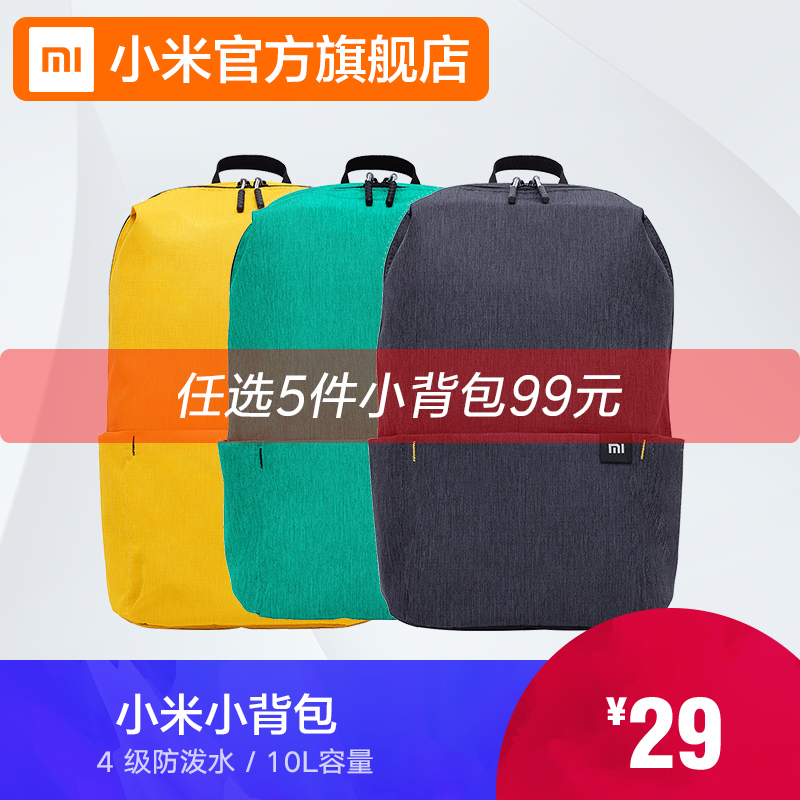 Xiaomi Shoulder bag rice small backpack male and female general sports bag daily leisure shoulder bag student schoolbag