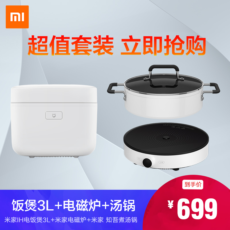 Millet IH rice cooker 3L induction cooker soup pot pot smart home small value set Rice home genuine