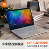 Xiaomi / millet millet notebook AIR 13.3 inch I5 8G 256GB 2G alone significant