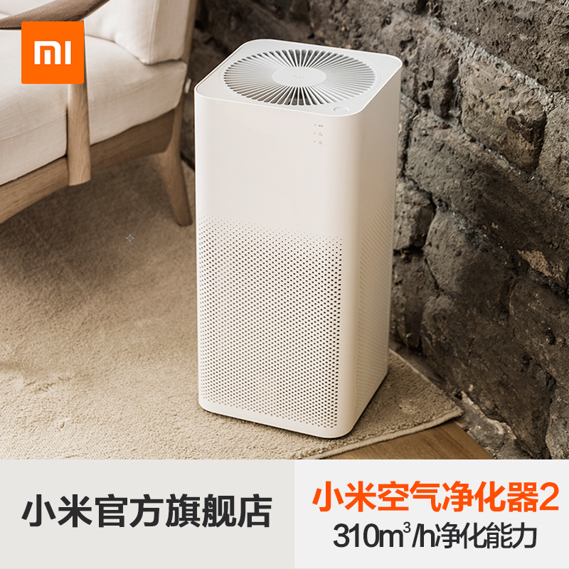 Millet m home air purifier 2 home bedroom indoor office intelligent Oxygen Bar In addition to formaldehyde haze of dust