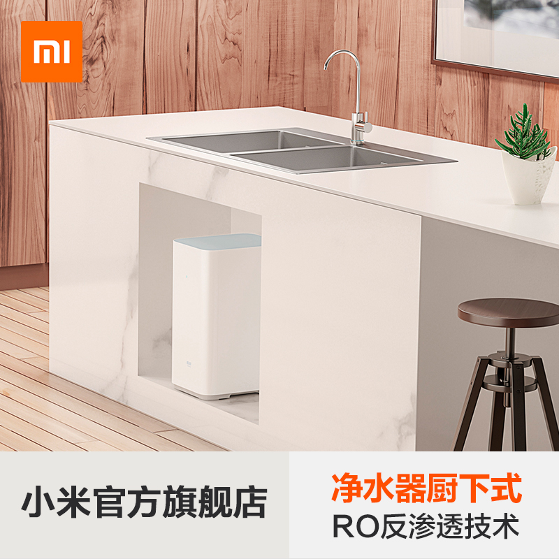 Millet water purifiers under kitchen kitchen household tap water RO reverse osmosis drinking water machine