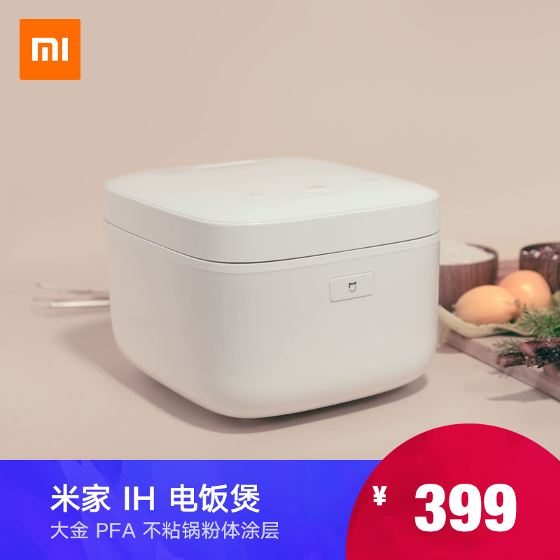 MIJIA rice rice cooker 3-4 people with a small automatic intelligent ih millet rice cooker