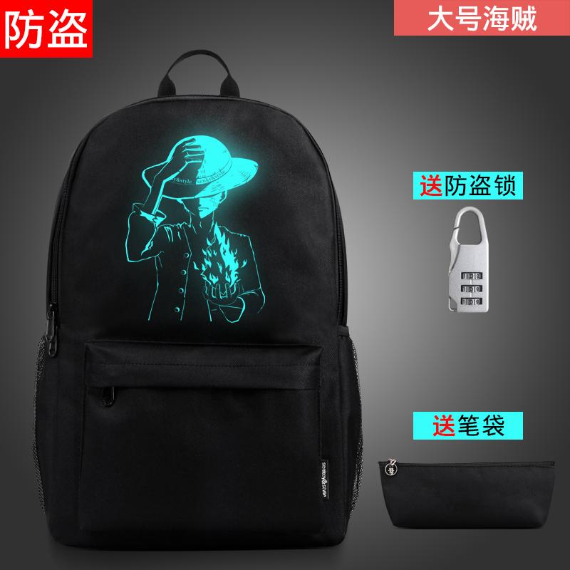 Большой светящийся【Пират + сумка с ручкой + противоугонный замок】