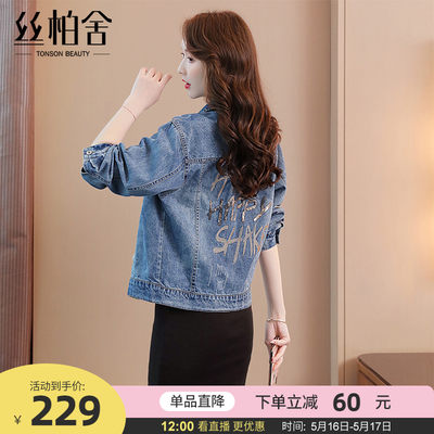 Sithern flagship store 2021 spring new soft denim outfit female short Korean version of loose pop jug