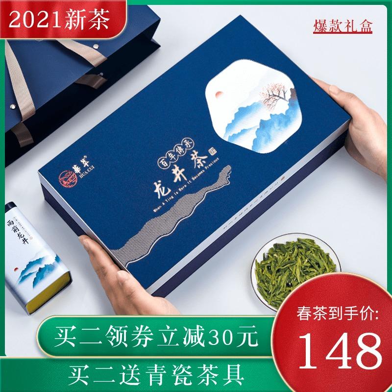 华萃2021新茶上市绿茶雨前特级龙井茶200g高档茶叶礼盒装送礼长辈