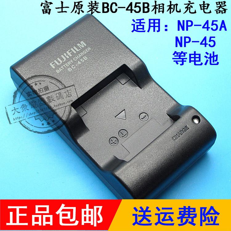 原装富士BC-45B充电器NP45A J250 Z909 JX305 Z91 T305相机充电器