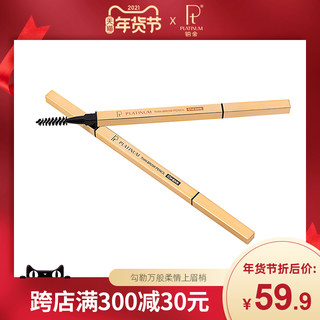 PT small gold bar fine eyebrow pencil does not smudge, waterproof and sweat-proof novice beginners small gold chopsticks eyebrow pencil