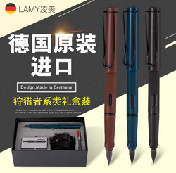 German original LAMY Lingmei hunter fountain pen gift box set student special calligraphy ink pen