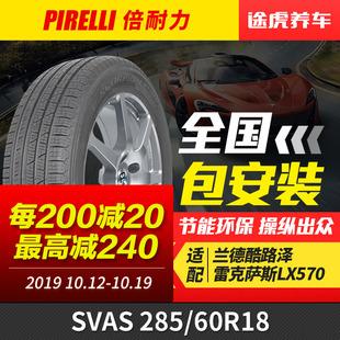 Pirelli шина  SVAS 285/60R18 120V адаптация рант крепкая дорога лексус LX570