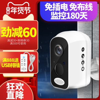 Emperor's anti-free plug-in charging camera self-contained battery outdoor HD wireless WiFi mobile phone remote monitor
