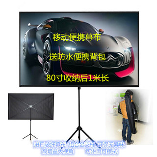 The portable projector screen 100 inch 80 inch car movable floor stand outdoors folded curtain home 4k