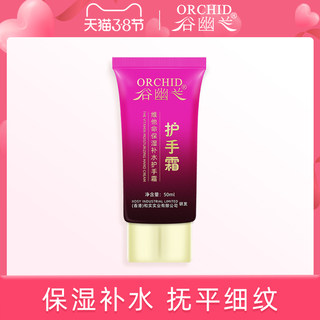 Gu Youlan Genuine Vitamin Moisturizing Moisturizing Hand Cream Female Autumn and Winter Seasons Anti-drying Moisturizing Hand Cream 50ml