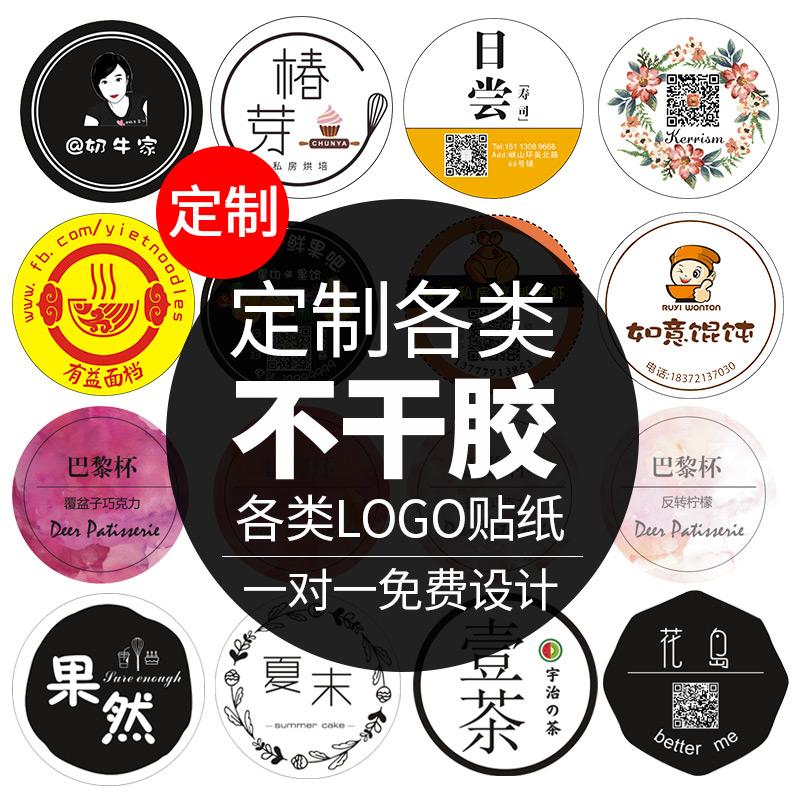 贴纸定制logo二维码定做封口不干胶商标广告设计包装外卖标签印刷