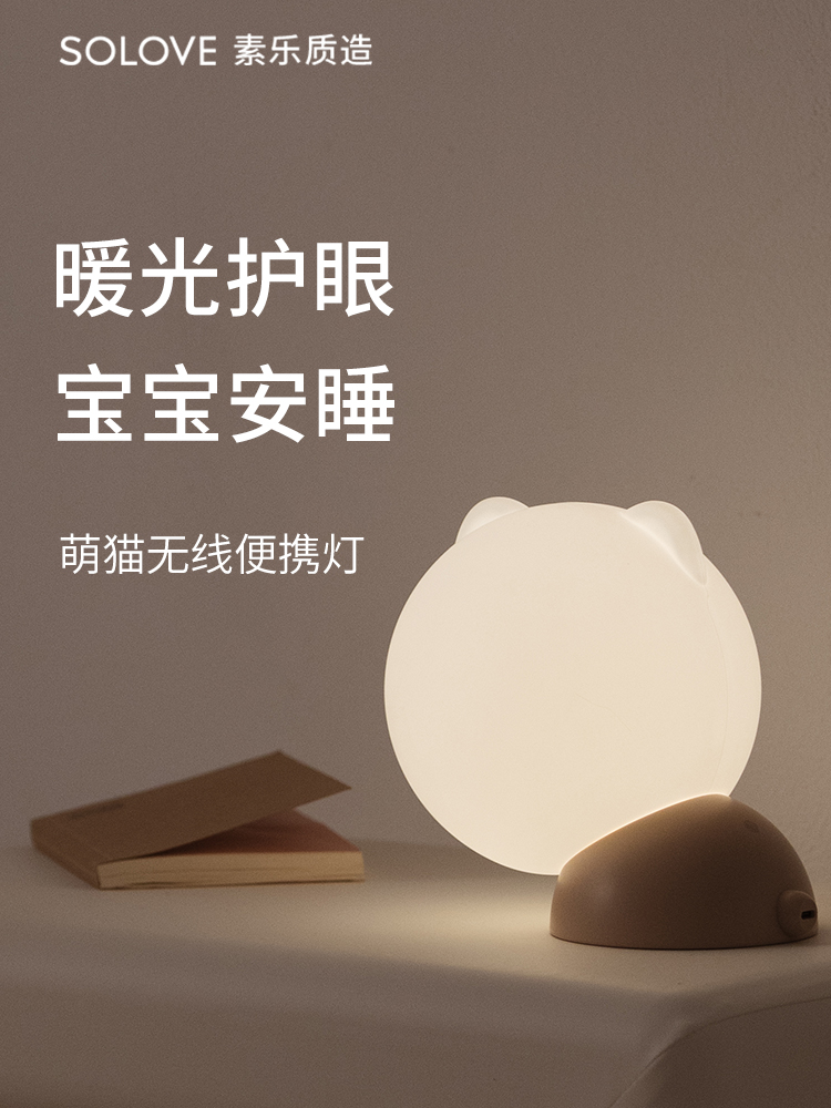 Su Le usb night light type-c interface led portable light Baby night baby nursing Nursing sleep Bedroom bed mini car gift Ultra bright charging energy-saving eye protection small table lamp