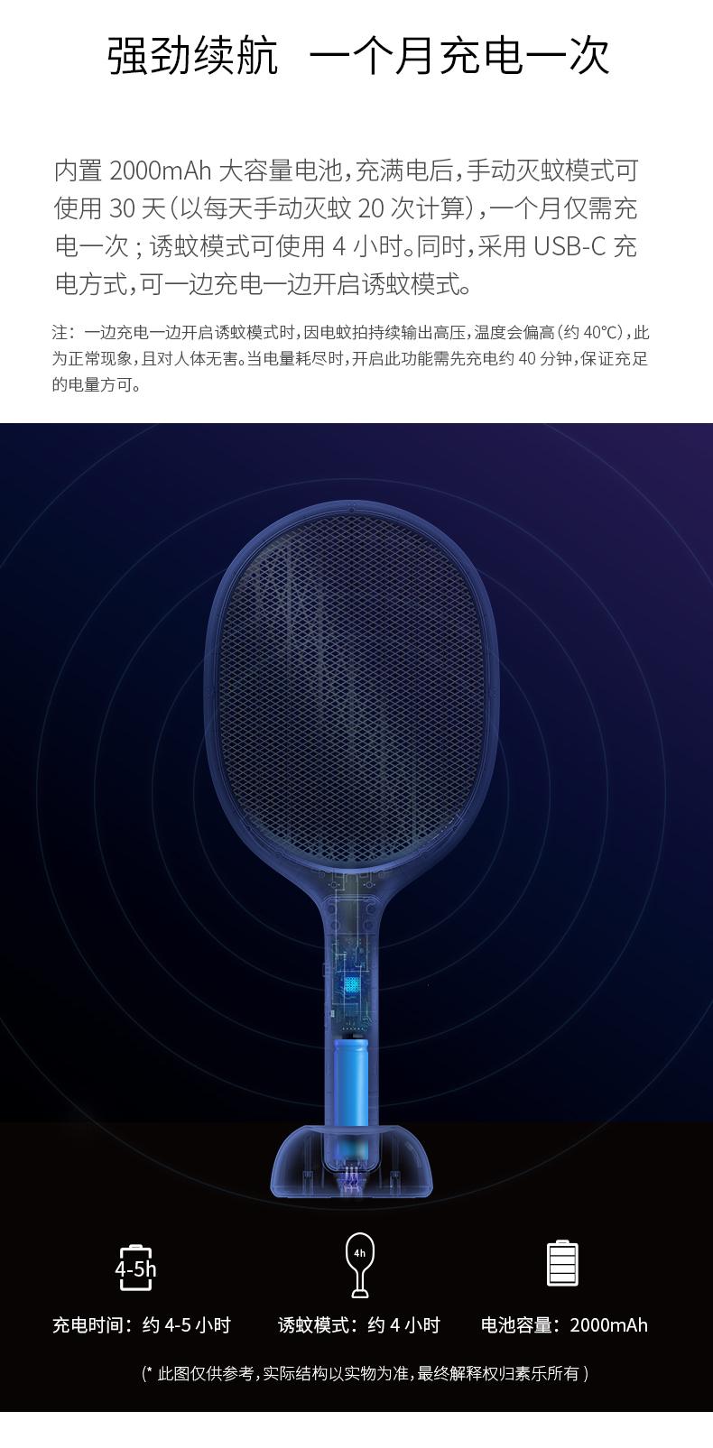 小米生态链 素乐 充电式智能电蚊拍 诱蚊灭蚊2合1 图11