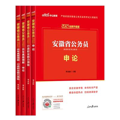 中公安徽公务员考试教材真题试卷