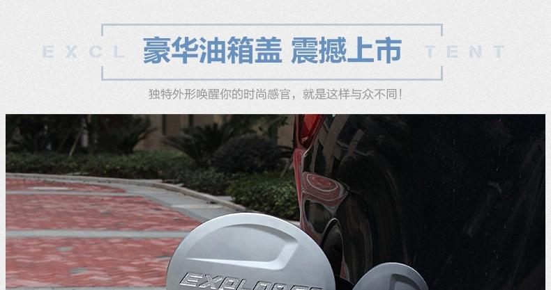 Ốp nắp bình xăng Ford Explorer 2016-2017 - ảnh 2