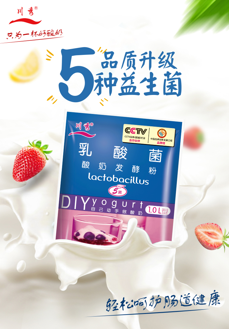 川秀 乳酸菌酸奶发酵粉 10小包*3件 天猫优惠券折后¥6.9包邮(¥9.9-3)送3包抽纸
