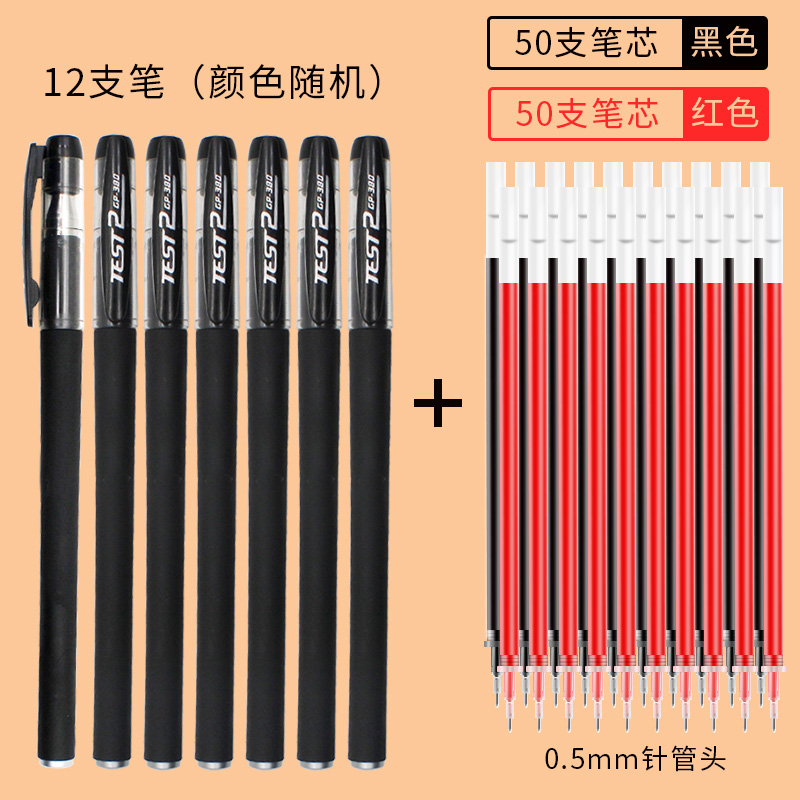12 Pens + 50 Black 50 Red Core 0.5 Needle Head
