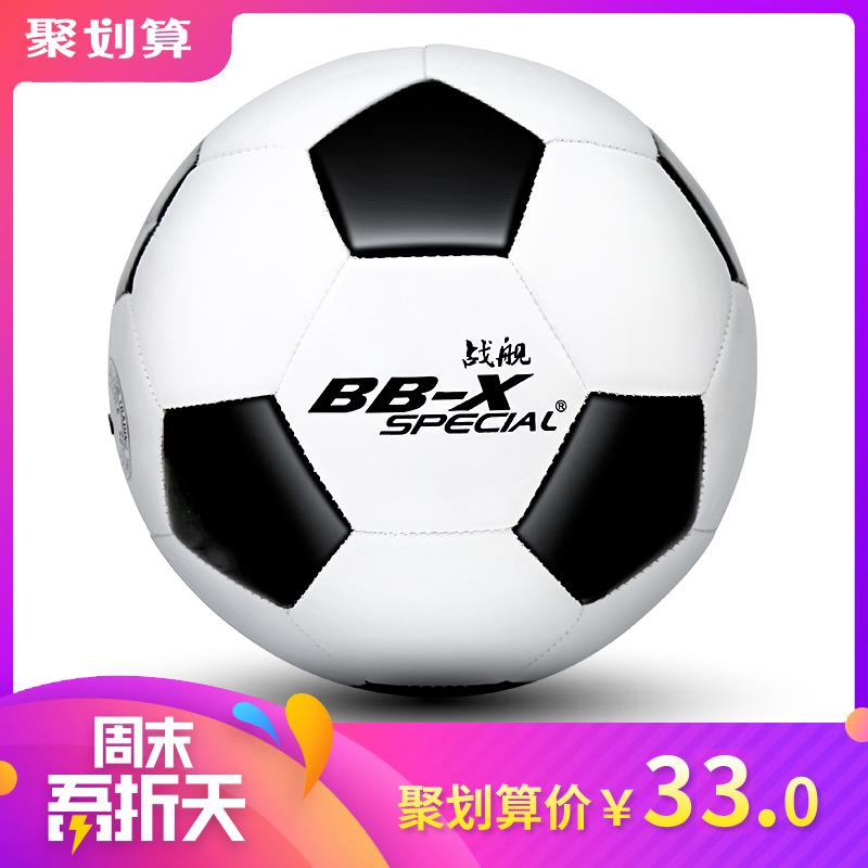 儿童经典战舰包邮足球标准5号4号足球正品足球黑白块PU室外足球