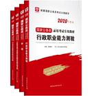 2020教材+历年真题# 华图教育 《2020年国家公务员考试教材》(共4册)