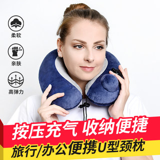 u-u pillow neck pillow lunch break pillow care neck pillow car airplane ride inflatable travel pillow to sleep easy
