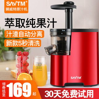 SAVTM/Lion Witt Juice Machine Multifunctional Juicer Household Residue Juice Separate Soy Milk Automatic Small Fruit