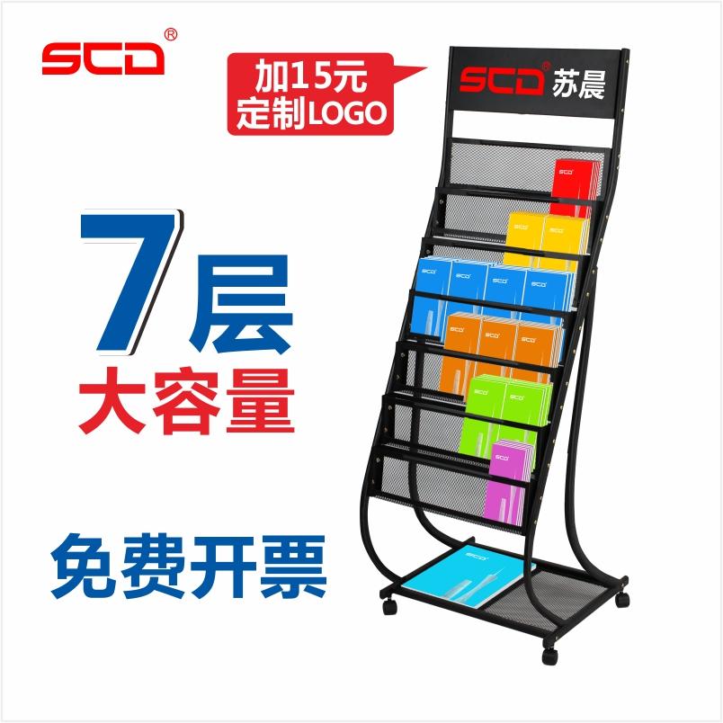 magazine rack office. SCD Data C Magazine Rack Newspaper Storage Office Promotional Floor Display I