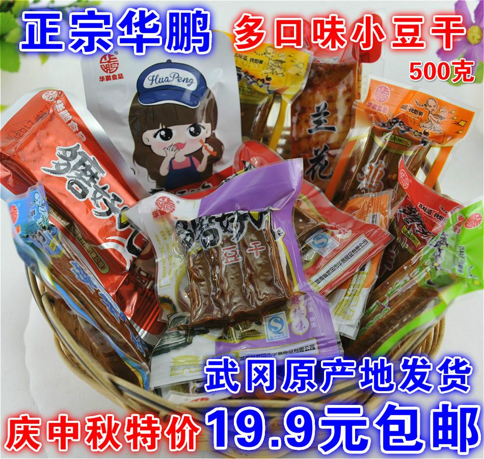 【四皇冠】湖南武冈豆腐华鹏多磨好吃豆干500g零食卤特产豆干