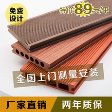 Wood floor outdoor wood preservative courtyard terrace, carpentry Cheng Yuanlin strip wood flooring outdoor balcony