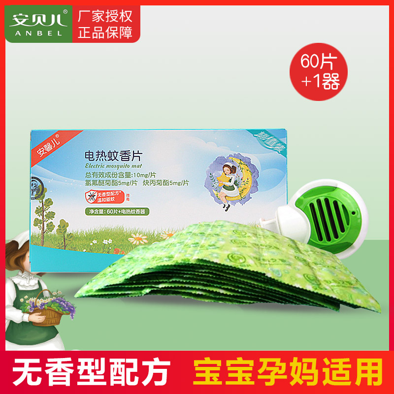 Anbeier baby electric mosquito coil odorless 60pcs set send heater Baby children mosquito repellent Plug-in type