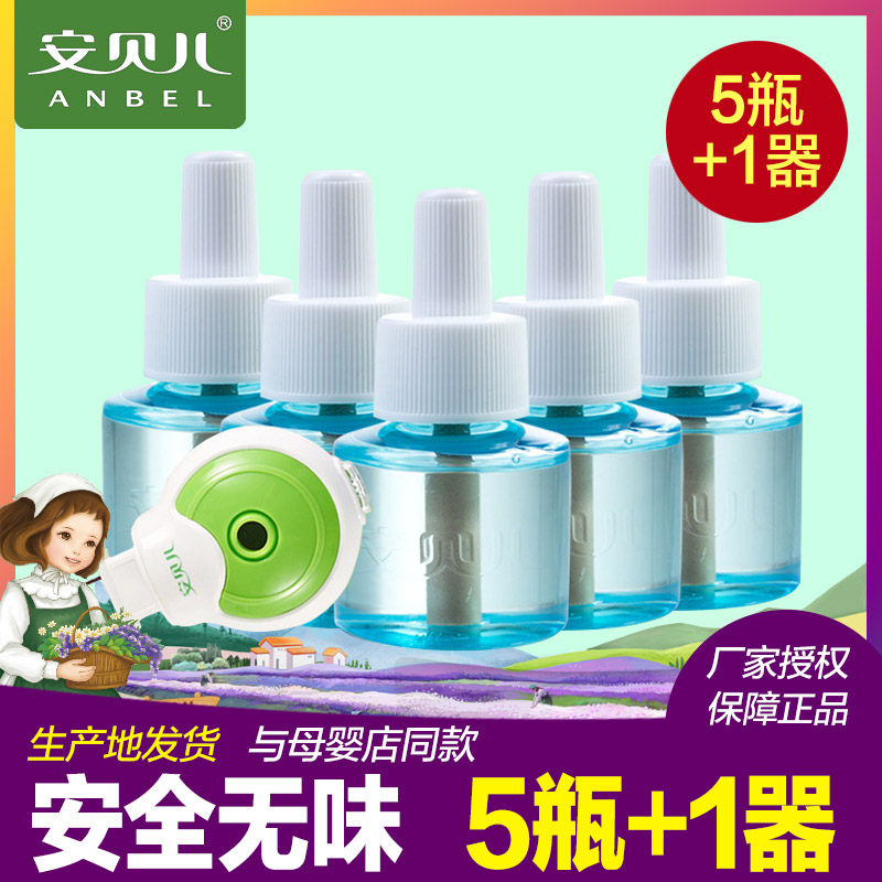 Anbeier baby electric mosquito coil liquid Household mosquito repellent safety baby mosquito repellent liquid Pregnant women children tasteless anti-mosquito water