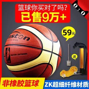 Баскетбол натуральная кожа высокого качества чувствовать на открытом воздухе пригодный для носки для взрослых 7 размер детей 5 номер стандарта конкуренция прилив бренд модельа баскетбол