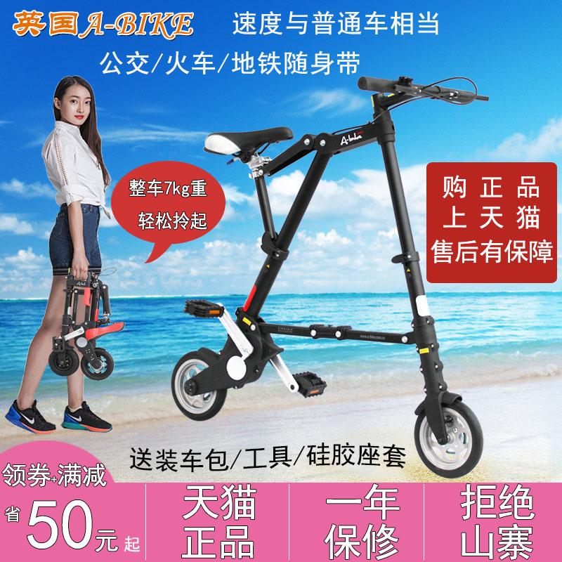 英国正版折悦abike迷你代步自行车AS830830L折叠a-bike折叠车自行车