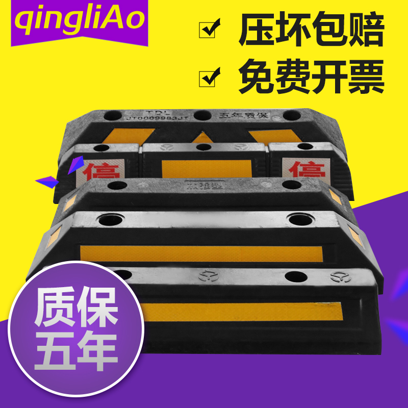 Rubber locator parking spaces block car stopper reverse parking block word  block car solid rubber plastic stopper