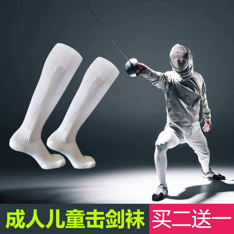 Детские Взрослые фехтовальные носки утепленный воздухопроницаемый Носки для фехтования хлопок эластичные Над коленом корпус Носки для носков