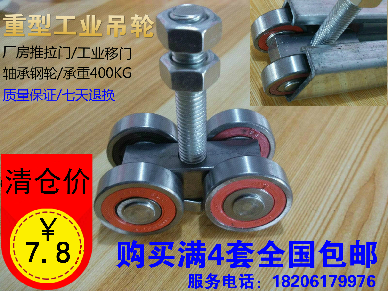Heavy Duty Industrial Hanging Wheel Roller Bearing Wheel Hanging