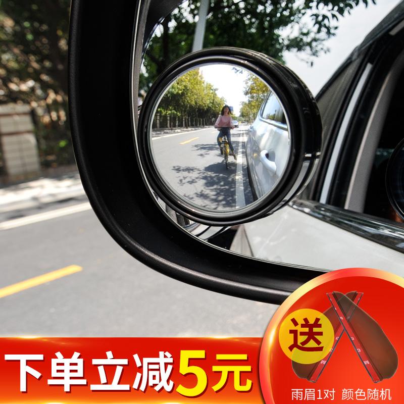 汽车后视镜小圆镜盲点360度无边超清盲区反光可调高清倒车辅助镜
