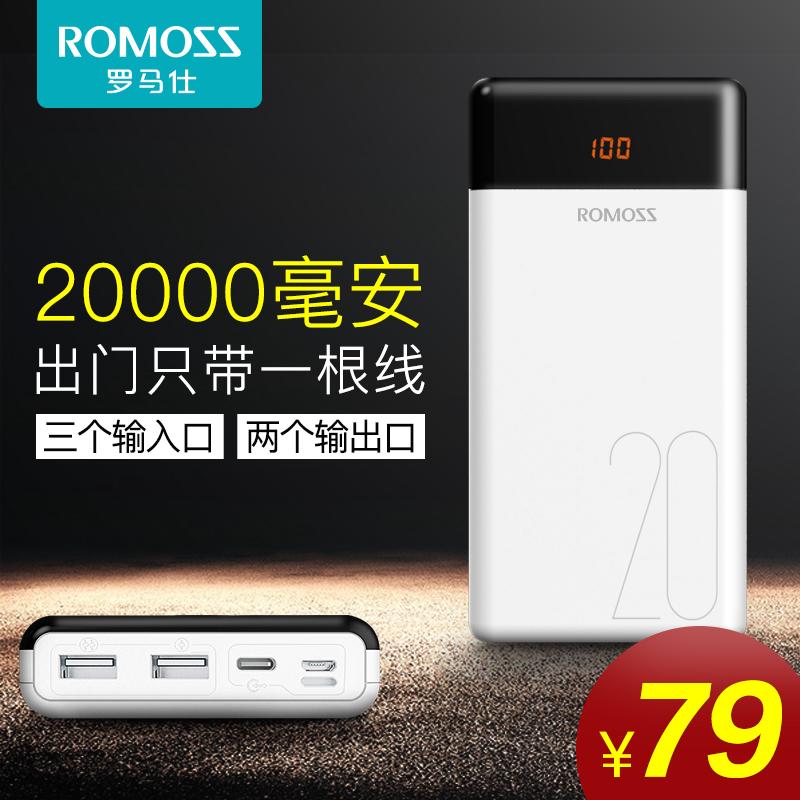 罗马仕适用宝20000毫安超薄大容量罗马仕充电于苹果便携v超薄电源