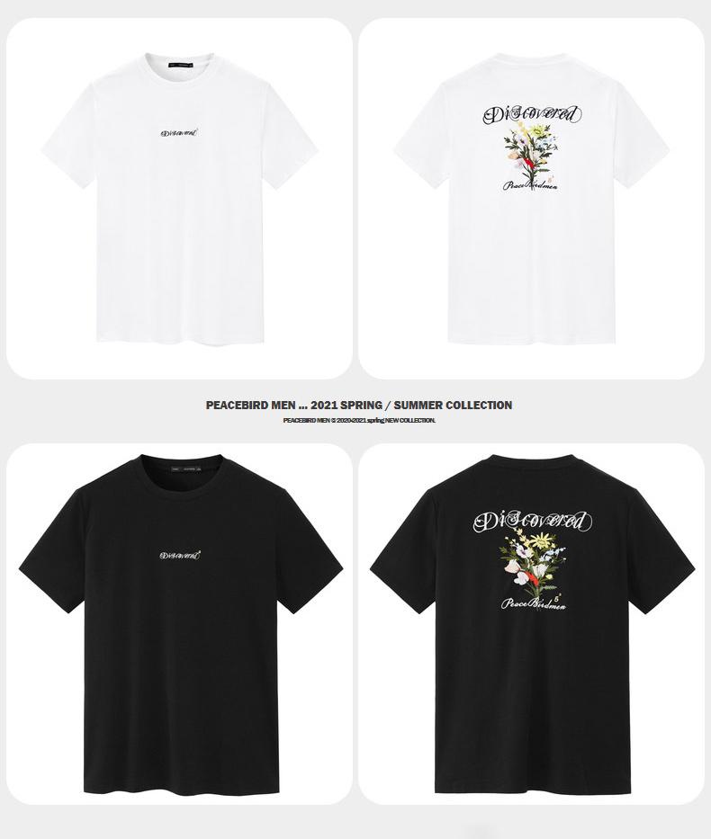 太平鸟 2021夏季新款 男士 潮流刺绣短袖T恤 图9