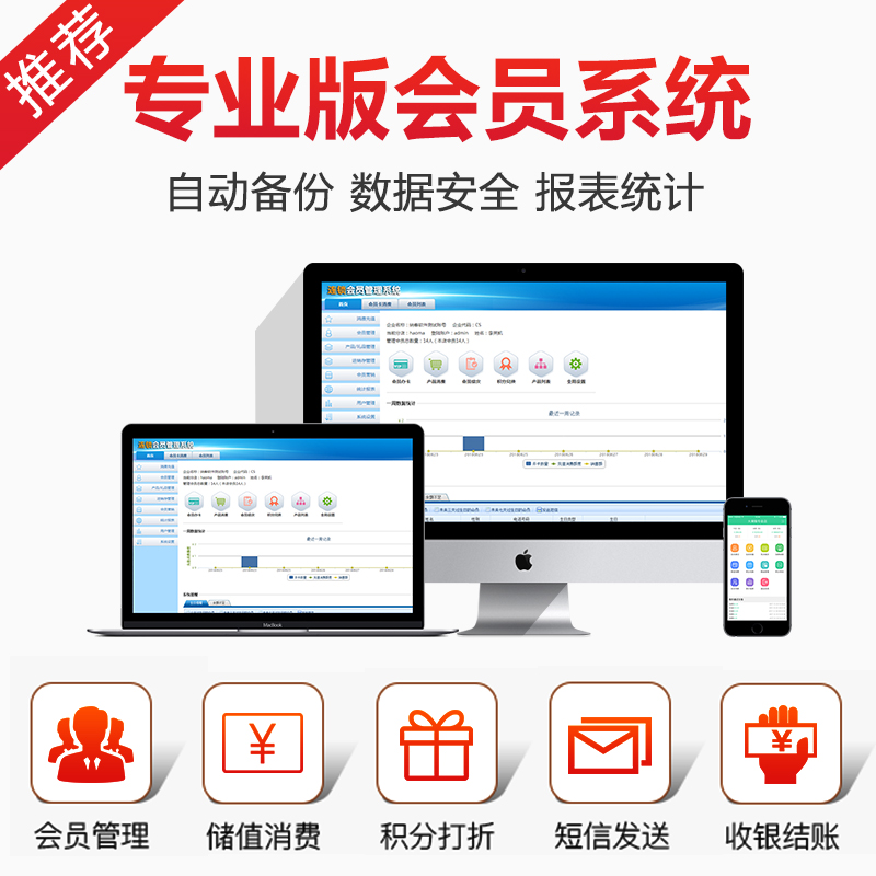 Membership card management cash register software system reading credit  card machine IC storage recharge consumption points VIP card washing car