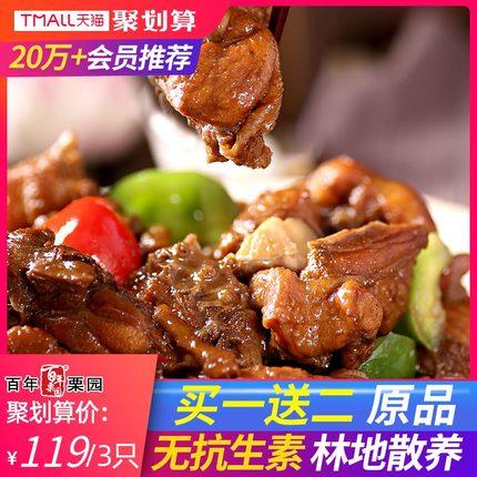 百年栗園 散養土雞北京油雞 850gx3只 109元包郵 (雙36元/只) 買手黨-買手聚集的地方