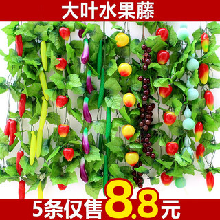 Simulated fruit vine grape leaves fake flower vine vines room interior ceiling air conditioning pipe decoration green plant