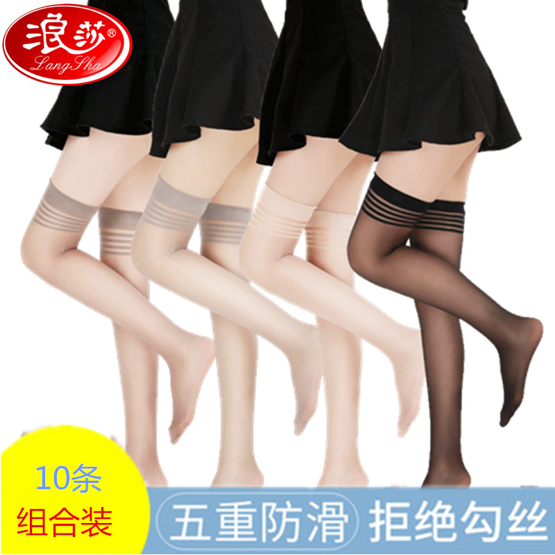 5026758ef Langsha long tube stockings female anti-hook wire high tube socks over the knee  non-slip summer thin section sexy black meat thigh socks